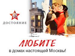 ЖК «Достояние» Квартиры бизнес-класса.